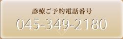 診療ご予約電話番号 Tel:045-349-2180