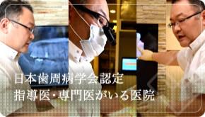 日本歯周病学会認定 指導医・専門医がいる医院