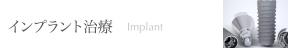 インプラント治療:Implant