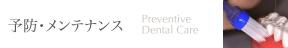 予防・メンテナンス:Preventive Dental Care